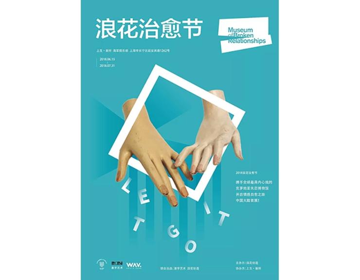 Museum of Broken Relationships Shanghai 2018