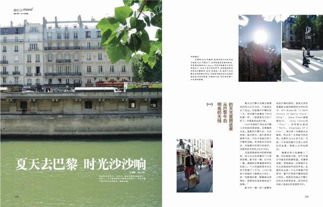 夏天去巴黎 时光沙沙响 1