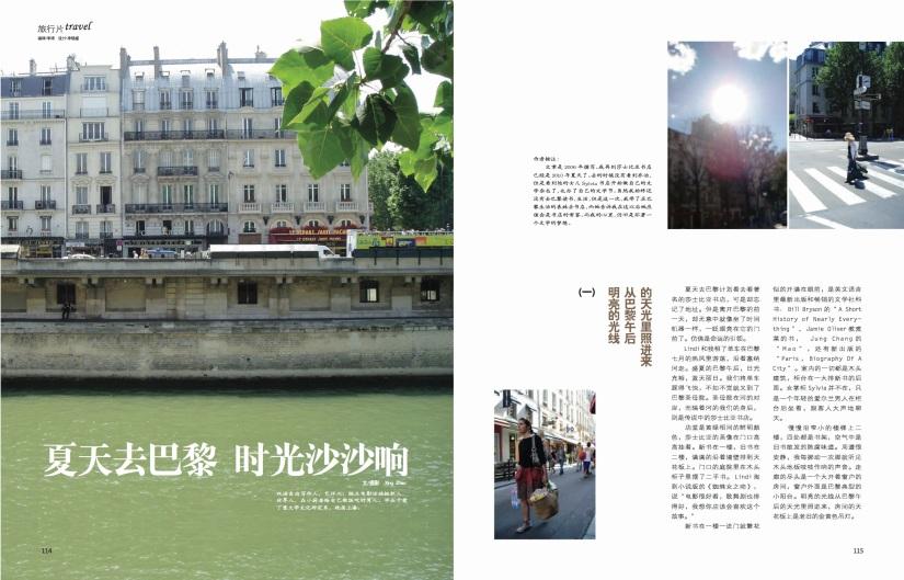 夏天去巴黎,时光沙沙响